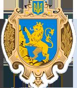 Львівська Держ. Адміністрація