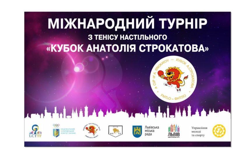 Сьогодні відбудеться відкриття ХІ Міжнародного турніру з настільного тенісу «Кубок Анатолія Строкатова»