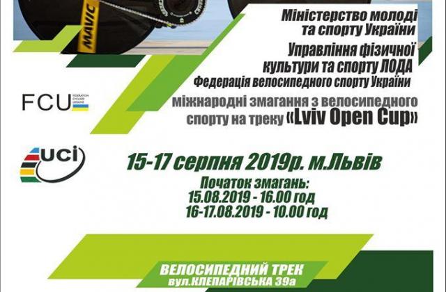 У Львові стартували міжнародні змагання з велоспорту на треку «Lviv Open Cup» (Відео)