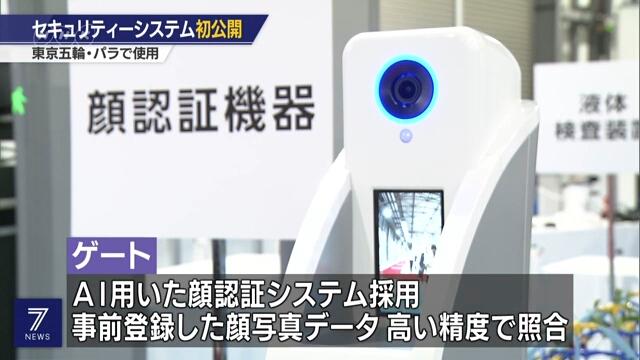 В Токіо представили елементи системи безпеки на Олімпійських іграх 2020 року