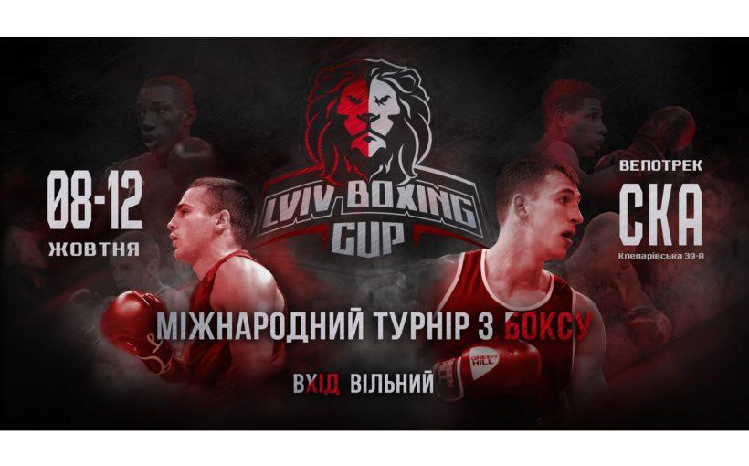 """У Львові вдруге пройде міжнародний турнір з боксу класу """"А"""" Lviv Boxing Cup"""
