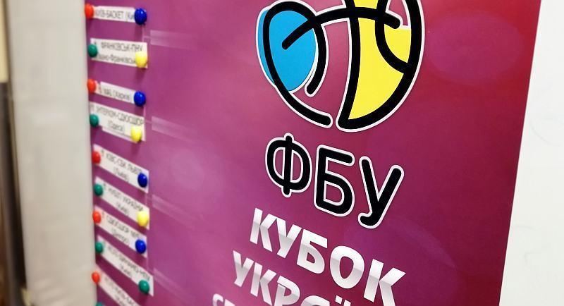Пройшло жеребкування 1/8 фіналу Кубка України з баскетболу серед жінок: КІВС-СБК Львів зіграє проти НУБіП України з Києва