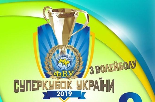 """В суботу """"Барком-Кажани"""" спробує втретє здобути Суперкубок України з волейболу"""