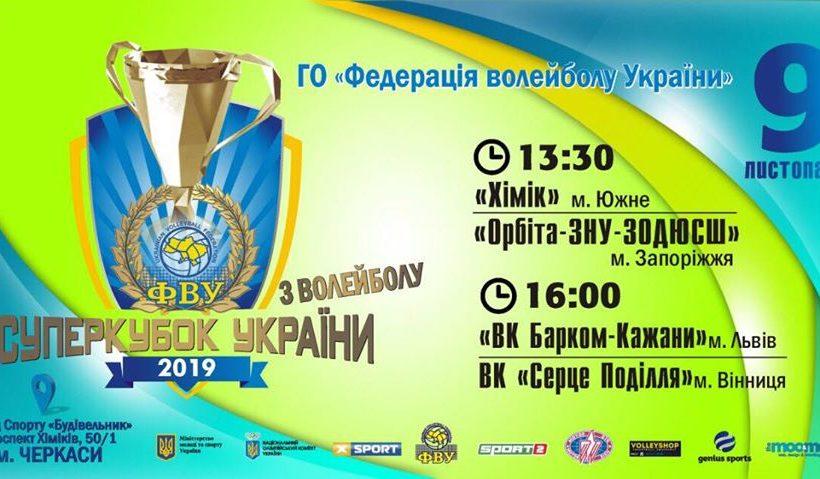 """Барком-Кажани"" втретє здобув Суперкубок України з волейболу"