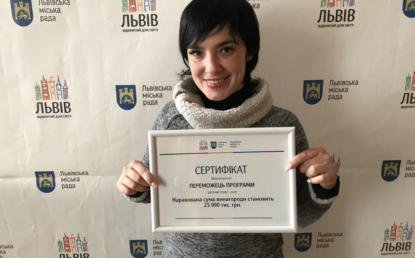 У Львові сотня дитячих спортивних тренерів отримає по 25 тисяч гривень грошової винагороди