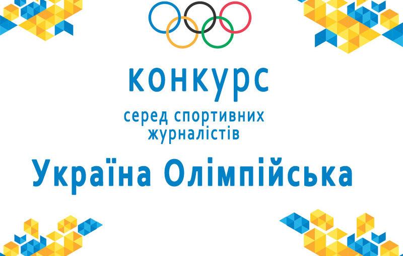 До уваги спортивних журналістів Львівщини!