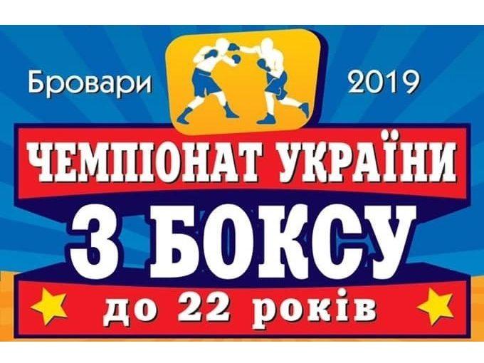 Восьмеро львів'ян стартує на чемпіонаті України з боксу U-22 – відбиратимуться на чемпіонат Європи