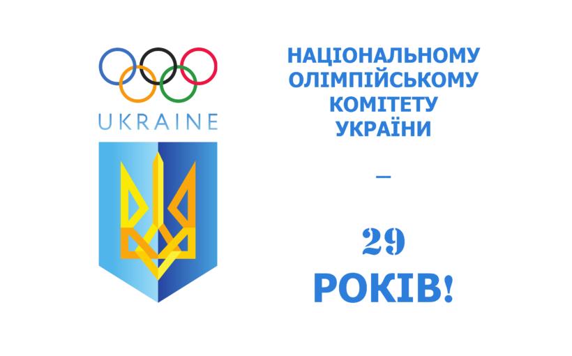 НОК України – 29 років! Історія утворення Національного олімпійського комітету