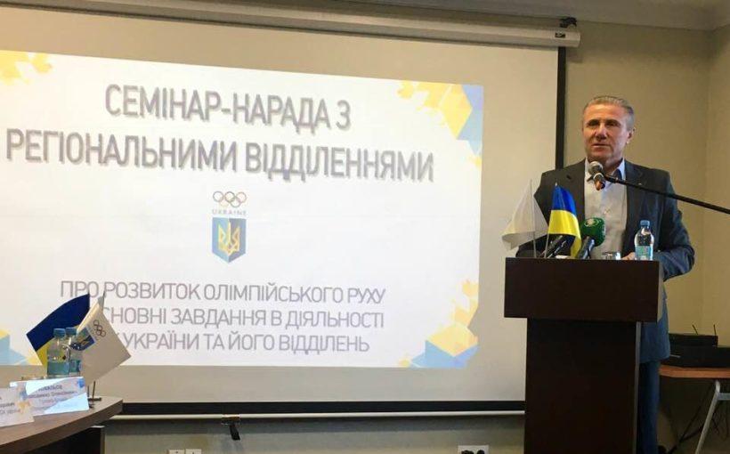На семінарі-нараді в Чернігові Сергій Бубка подякував відділенню НОК України у Львівській області