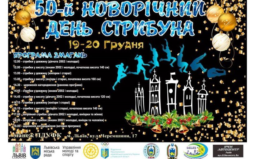 У Львові відбудеться 50-й «Новорічний день стрибуна – 2019»