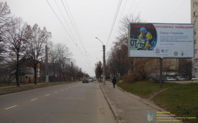 На білбордах Львова – титулована велогонщиця Олена Старікова