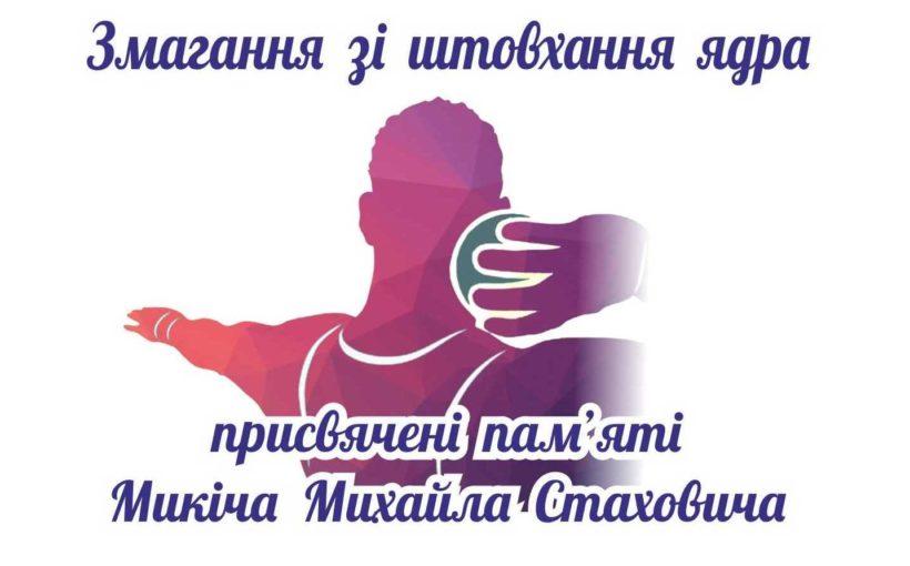У Львові пам'ять Михайла Микіча вшанують змаганням зі штовхання ядра