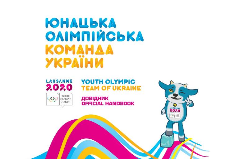 Хто представлятиме Львівщину на ІІІ зимових Юнацьких Олімпійських іграх в Лозанні