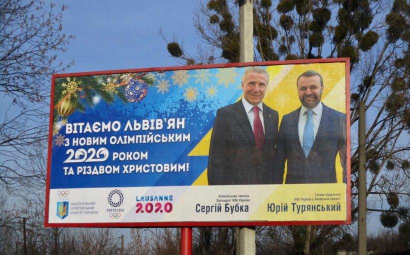 Новорічні вітання для олімпійської родини на вулицях Львова