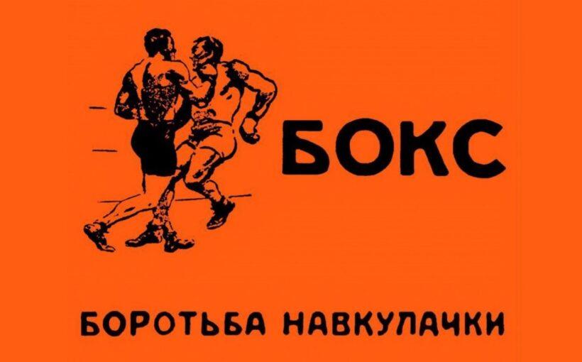 Перший український підручник з боксу видали у Львові 84 роки тому