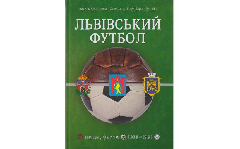 У Львові відбудеться презентація раритетної книги «Львівський футбол: люди, факти. 1939–1991»
