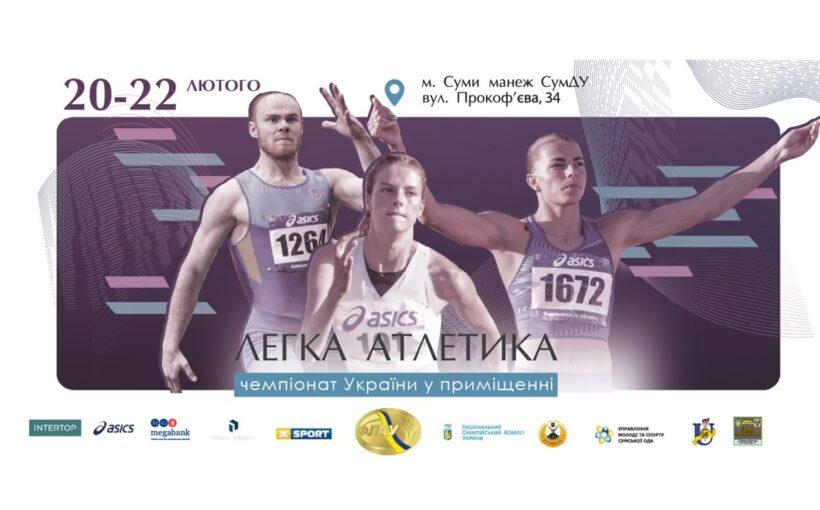 Сьогодні в Сумах стартує чемпіонат України з легкої атлетики: заявлено 30 львів'ян