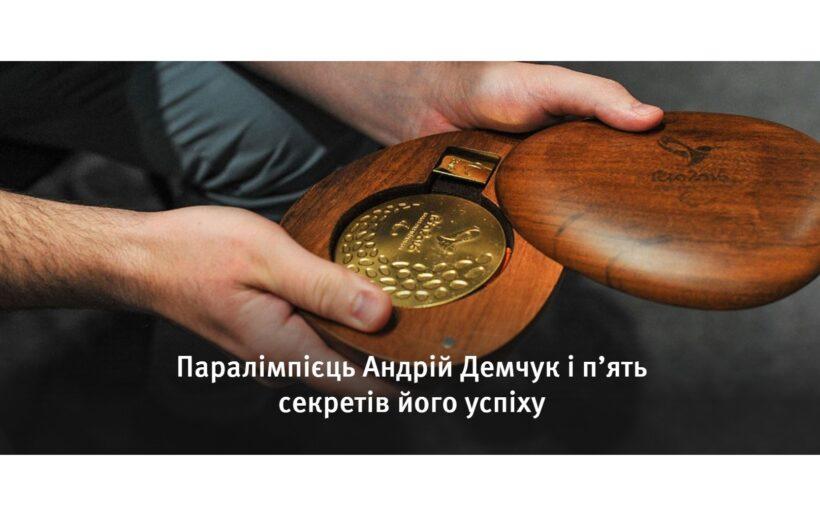 Паралімпієць Андрій Демчук і п'ять секретів його успіху