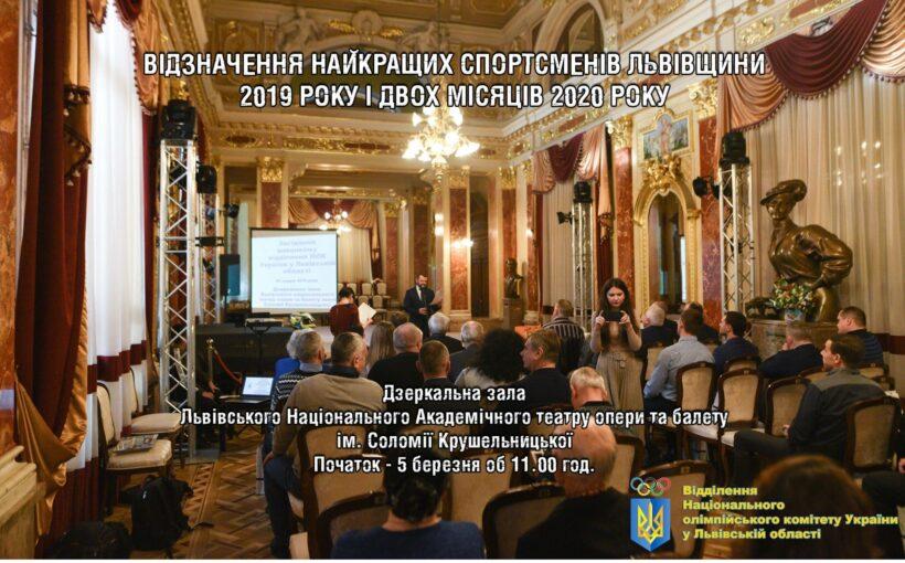 У Львівській опері відзначать найкращих спортсменів Львівщини 2019 року і двох місяців 2020 року