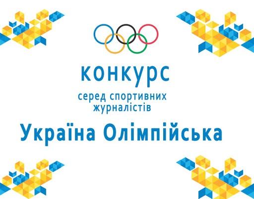 Оголошено старт ювілейного ХХ Всеукраїнського конкурсу серед спортивних журналістів «Україна олімпійська» та ХIV Конкурсу спортивної фотографії