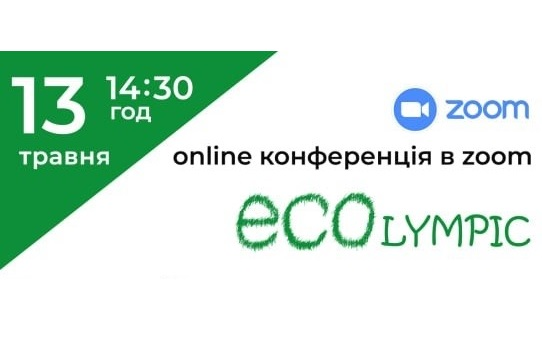 Завтра відбудеться Online конференція проєкту ECOlympic: серед гостей – Яна Шемякіна, Юрій Турянський та Ольга Цвілинюк