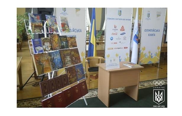Стартував конкурс НОК України на найкращу книгу року з олімпійського спорту