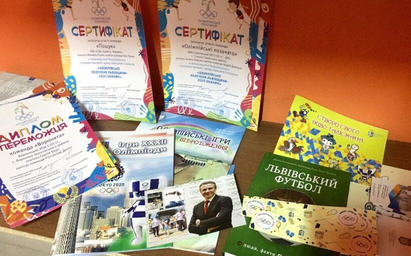 Для команд-учасниць унікального етапу «Олімпійське Лелеченя-2020 Львівщини онлайн» надіслано подарункові книжкові комплекти