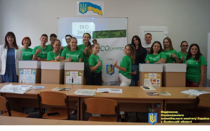 У Львові відбувся пізнавальний модуль проєкту ECOlympic: почесними гостями були дві учасниці Олімпійських ігор