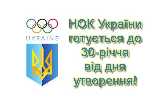 НОК України готується до 30-річчя від дня утворення!