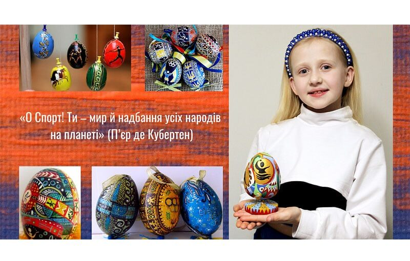 У Львові стартував VI творчий конкурс «Олімпійська писанка – 2021»